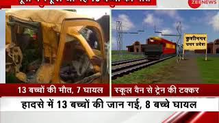 Kushinagar school bus accident: UP CM Yogi Adityanath condoled the death of the children - ZEENEWS