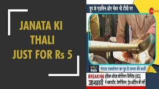 "Mobile Reporter: WhatsApp group ""Janata Ki Thali"" provides food to needy for ₹5 - ZEENEWS"