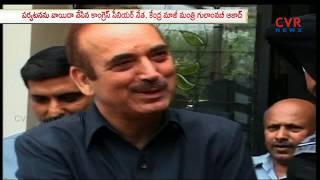Ghulam Nabi Azad To Visit Hyderabad Today | Early Elections In Telangana | CVR NEWS - CVRNEWSOFFICIAL