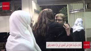 إنعام سالوسة تحتج على التصوير في عزاء محمد وفيق