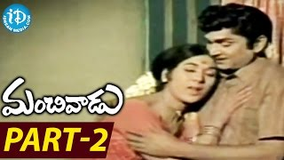 Manchivaadu Full Movie Part 2 || ANR, Kanchana, Vanisree || V Madhusudana Rao - IDREAMMOVIES