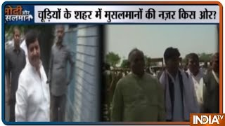 Modi और मुसलमान | चूड़ियों के शहर Firozabad में Muslim Voter की नज़र किसकी ओर ? - INDIATV