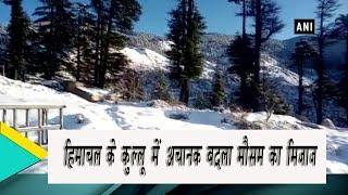 video : हिमाचल प्रदेश: कुल्लू में ताजा बर्फबारी के बाद लुढ़का पारा