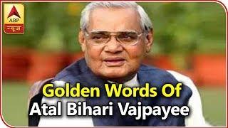 Golden Words Of Atal Bihari Vajpayee - ABPNEWSTV