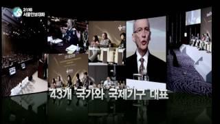 서울안보대화개최