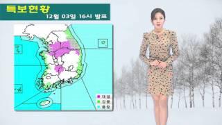날씨속보 12월 03일 16시 발표