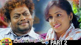 Panthulu Gari Ammayi Latest Telugu Movie HD | Ajay | Shravya | Latest Telugu Movies | Part 2 - MANGOVIDEOS