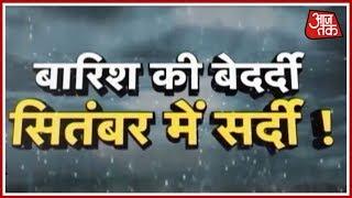 मौसम की करवट से सितम्बर में ठंड का एहसास - AAJTAKTV