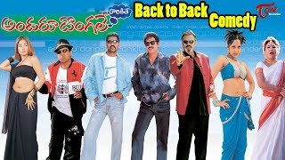 కామెడీ దొంగలు - ఇచ్చట నవ్వులు పంచబడును | Back To Back Comedy Scenes | NavvulaTV - NAVVULATV