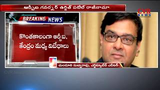 Urjit Patel resigns as the RBI Governor | CVR News - CVRNEWSOFFICIAL