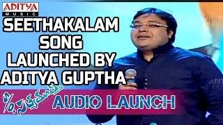 Seethakalam Song Launched by Aditya Guptha & Adah Sharma At S/o Satyamurthy Audio Launch - ADITYAMUSIC