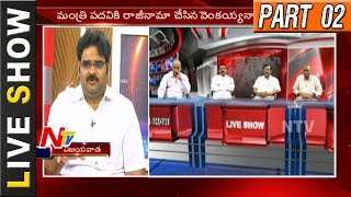 తెలుగు రాష్ట్రాలు వెంకయ్య నాయుడు సేవలను కోల్పోతుందా? || Live Show 02 || NTV - NTVTELUGUHD