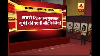 Rajya Sabha polls of six states begins today, most intriguing fight for UP's 10th RS seat - ABPNEWSTV