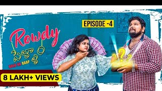Rowdy Pellam Episode 4 | Telugu Comedy Web Series 2019 | #Ketugadu - YOUTUBE