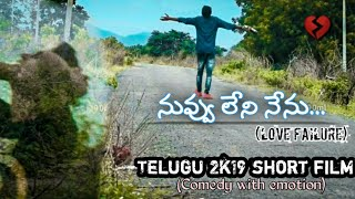 Nuvvu leni nenu || telugu Love failure Short film || 2k19 || 90ml - YOUTUBE