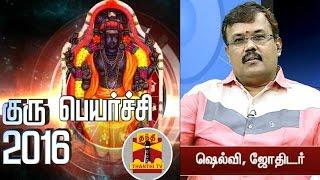 Guru Peyarchi 2016 – Thanthi TV Special | Full Coverage