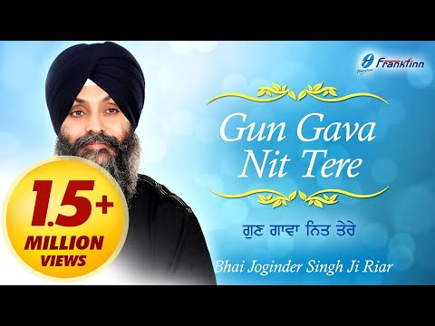 Gun Gava Nit Tere Shabad by Bhai Joginder Singh Riar Ludhiana Waley