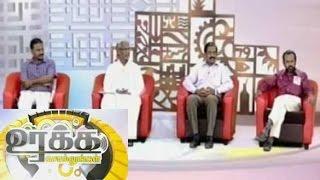 Urakka Sollungal 18-01-2015 Puthiyathalaimurai TV Shows