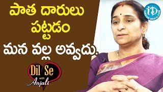 పాత దారులు పట్టడం మన వాళ్ళ అవదు. - Ramaa Raavi || Dil Se With Anjali - IDREAMMOVIES