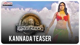 Suvarna Sundari Official Kannada Teaser || Sakshi || Jayaprada ||  Indra || Raam || M.S.N Surya - ADITYAMUSIC