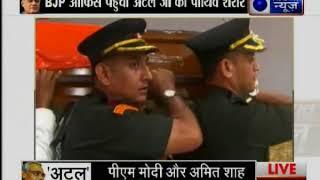 अटलजी का पार्थिव शरीर बीजेपी मुख्यालय पहुंचा, Amit Shah समेत कई बड़े नेता मौजूद - ITVNEWSINDIA