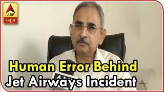 Aviation expert suggests human error behind Jet Airways Mumbai-Jaipur flight incident - ABPNEWSTV