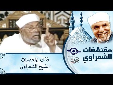 الشيخ الشعراوي | قذف المحصنات الشيخ الشعراوى