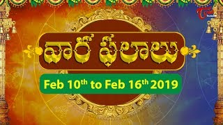 Vaara Phalalu | Feb 10th To Feb 16th 2019 | Weekly Horoscope 2019 | TeluguOne - TELUGUONE