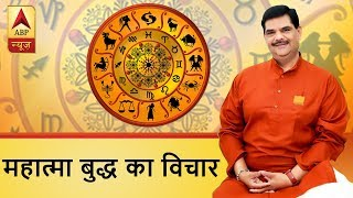 Aaj Ka Vichaar: People either leave path of truth midway or they do not choose it at all - ABPNEWSTV