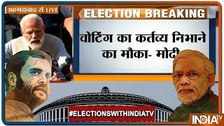 Lok Sabha Elections 2019: वोटिंग के बाद बोले पीएम Modi, 100% मतदन करने की अपील करता हूं - INDIATV
