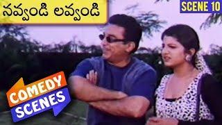 Navvandi Lavvandi Telugu Movie Comedy Scene 10 | Kamal Hassan | Prabhu Deva | Soundarya | Rambha - RAJSHRITELUGU