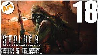 Прохождение S.T.A.L.K.E.R. Тень Чернобыля [МАСТЕР] - ФИНАЛ