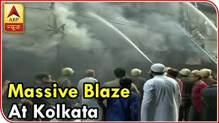 Twarit Mahanagar: Massive blaze at Bagri Market in Canning Street - ABPNEWSTV