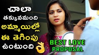 Beautiful Girl Love Proposal Scene From Latest Telugu Short Film 2018 - Manasulo Unnadi | Bullet Raj - YOUTUBE