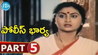 Police Bharya Full Movie Part 5 || Seetha, Naresh, Gollapudi || Relangi Narasimha Rao || Raj-Koti - IDREAMMOVIES
