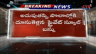 School Bus Crashed Into Agricultural Field In Yellandu | Bhadradri Kothagudem district | CVR NEWS - CVRNEWSOFFICIAL