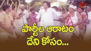 పార్టీల ఆరాటం దేనికోసం.. | Ultimate Movie Scenes | TeluguOne - TELUGUONE