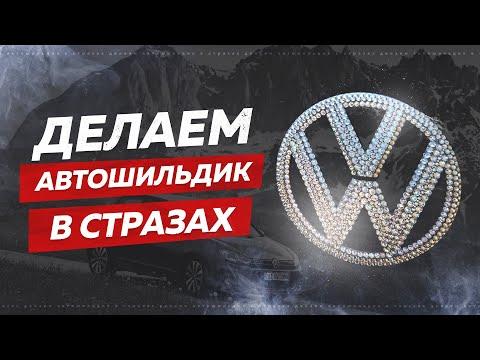 Украшение автомобильного значка кристаллами Swarovski