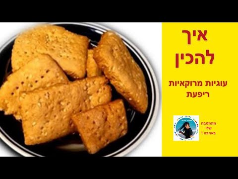 איך לאפות עוגיות מרוקאיות - ריפעת בשידור חי - Baking in live
