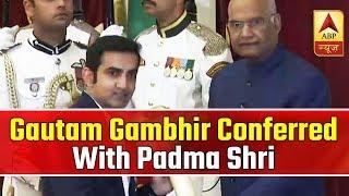 Cricketer Gautam Gambhir conferred with Padma Shri award - ABPNEWSTV