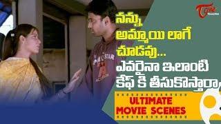 నన్ను అమ్మాయిలాగే చూడవు.. ఎవరైనా ఇలాంటి కేఫ్ కి తీసుకొస్తారా.. | Ultimate Movie Scenes | TeluguOne - TELUGUONE
