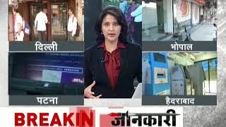 Delhi, Patna, Hyderabad, Bhopal face cash crunch - ZEENEWS