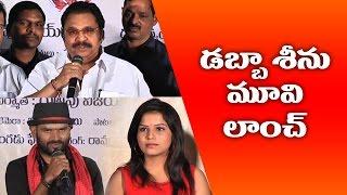 Dabba Seenu Movie Launch by Dasari Narayana Rao | Latest Tollywood Videos | Indiaglitz Telugu - IGTELUGU