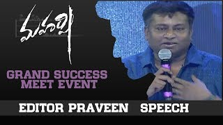 Editor Praveen Speech - Maharshi Grand Success Meet Event - DILRAJU