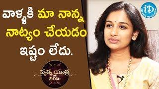 వాళ్ళకి మా నాన్న నాట్యం చేయడం ఇష్టం లేదు-Kuchipudi Dancer Yamini Reddy ||Nrithya Yathra With Neelima - IDREAMMOVIES