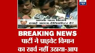 Aam Aadmi Party's Kejriwal takes private jet to travel - ABPNEWSTV