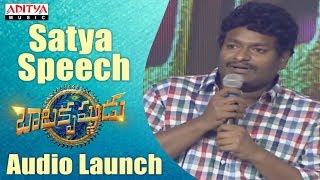 Comedian Satya Speech At Balakrishnudu Audio Launch Live | Nara Rohit, Regina, Mani Sharma - ADITYAMUSIC