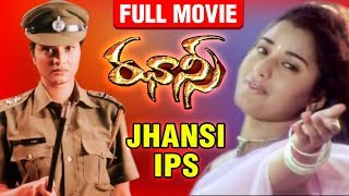 Jhansi IPS Telugu Full Length Movie | Prema | Rahul Anand| Tulasi | Neha | Telugu Full Movies - RAJSHRITELUGU