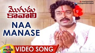 MEGASTAR CHIRANJEEVI Hit Songs | Naa Manase Video Song | Mogudu Kavali Movie Songs | Mango Music - MANGOMUSIC