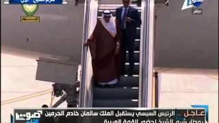لحظة استقبال السيسى لملك سالمان بن عبد العزيز خادم الحرمين لشرم الشيخ